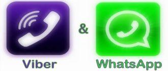 Прием показаний через мессенджеры Viber и WhatsApp