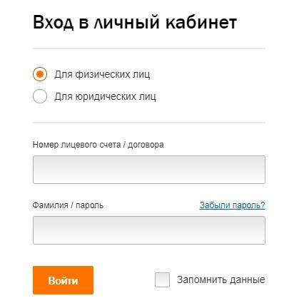 Вход в личный кабинет Иркутскэнергосбыт