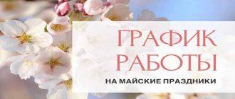 График работы офисов Иркутскэнергосбыт в период майских праздников